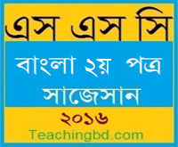 Bengali 2nd Paper Suggestion and Question Patterns of SSC Examination 2016