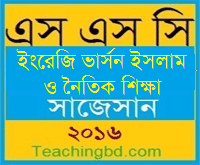 EV Islam and moral Education Suggestion and Question Patterns 2016-2