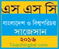 Bangladesh and Bishoporichoy Suggestion and Question Patterns of SSC Examination 2016