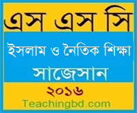 Islam and moral Education Suggestion and Question Patterns of SSC Examination 2016-2