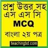 Bangla 2nd Paper
