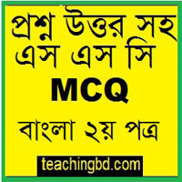 SSC Bangla 2nd Paper MCQ Question With Answer 2017