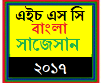 Bengali Suggestion and Question Patterns of HSC Examination 2017-3