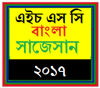 Bengali Suggestion and Question Patterns of HSC Examination 2017