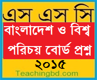 SSC All Board Bangladesh O Bisshoporichoy Board Question 2015 1