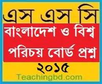 BangladeshOBisshoporichoy_Math_Board_15