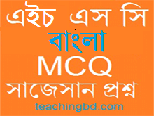 HSC Bengali 1st Paper MCQ Question With Answer 2018