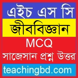 HSC Biology 2nd MCQ Question With Answer 2018