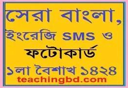 Pohela Boishakh Best Bangla, English SMS and Photo Cards 1424