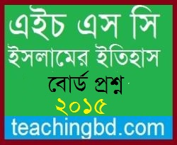 HSC All Board Islamic History and Culture 2nd Paper Board Question 2015