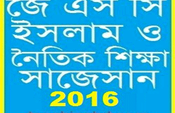 JSC Islam and moral education Suggestion and Question Patterns 2016-1