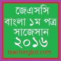 JSC-Bangla 1st Examination 2015