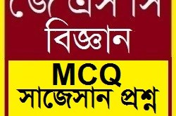 JSC Science MCQ Question With Answer: Important information of all Chapter