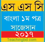 Bengali 1st Paper Suggestion and Question Patterns of SSC Examination 2017-14