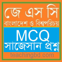 JSC Bangladesh and Bisho Porichoy MCQ Question With Answer 2019 10