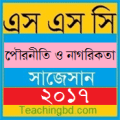 Civics and Good Citizenship Suggestion and Question Patterns of SSC Examination 2017