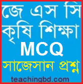 JSC Agricultural Studies MCQ Question With Answer 2016