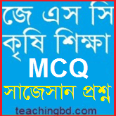 JSC Agricultural Studies MCQ Question With Answer Chapter 6