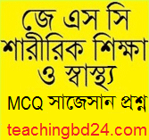 JSC Sharirik shikkha O Shasto MCQ Question With Answer 2019 13