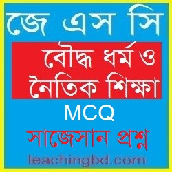 JSC Buddist Religion and moral education MCQ Question with Answer 2019