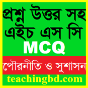 8th Chapter: Civics and Good Governance 1st MCQ Question With Answer