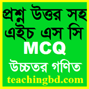 HSC Higher Mathematics 1st MCQ Question With Answer 2018