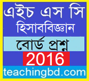 Accounting 2nd Paper Question 2016 Jessore Board