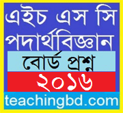 Physics 1st Paper Question 2016 Comilla Board