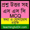 SSC ICT MCQ Question With Answer