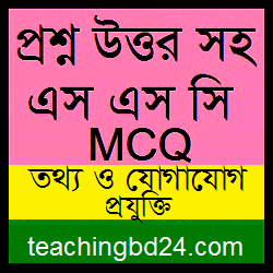 SSC ICT MCQ Question With Answer 2017