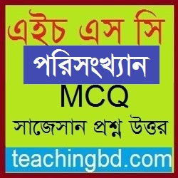 HSC Statistics 2nd MCQ Question With Answer 2018