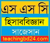Accounting Suggestion and Question Patterns of SSC Examination 2018