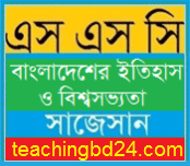 History of Bangladesh and World Civilization Suggestion and Question Patterns of SSC Examination 2018-1