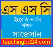 English Version Mathematics Suggestion and Question Patterns of SSC Examination 2018 1