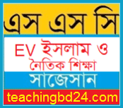 EV Islam and moral Education Suggestion and Question Patterns of SSC Examination 2018