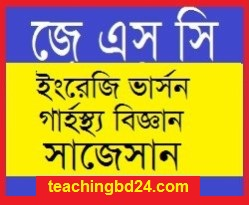 EV Home Science Suggestion and Question Patterns of JSC Examination 2017