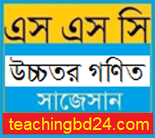 Higher Mathematics Suggestion and Question Patterns of SSC Examination 2019