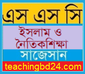 Islam and moral Education Suggestion and Question Patterns of SSC Examination 2018 1