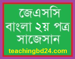 Bengali 2nd Paper Suggestion and Question Patterns of JSC Examination 2017-7