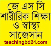 JSC Sharirik shikkha Suggestion and Question Patterns 2018 1
