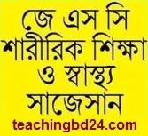 JSC Sharirik shikkha Suggestion and Question Patterns 2018