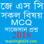 JSC All Subject MCQ Suggestion Question With Answer 2018