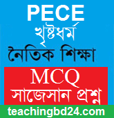 PECE Khristo Religion and moral education MCQ Question with Answer Chapter 5