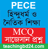 PECE Hindu Religion and moral education MCQ Question with Answer 2019 3
