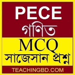 PECE Mathematics MCQ Question With Answer 2018
