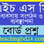 HSC All Board B Organization & Management 1st Paper Board Question 2017