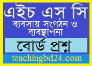 HSC B Organization & Management 1st Paper Question 2017 Dhaka Board