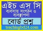 HSC B Organization & Management 1st Paper Question 2017 Barishal Board