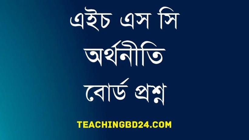HSC Economics 1st Paper Question 2017 Chittagong Board 1