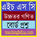 HSC Higher Mathematics 1st Paper Question 2017 Chittagong Board